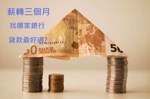 薪轉三個月找哪家銀行貸款最好過?