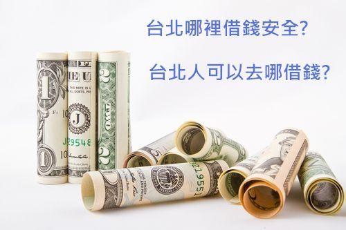 台北借錢管道