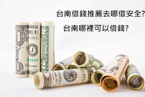 台南借錢管道