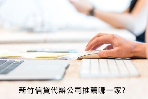 新竹信貸代辦公司推薦這一家有名的貸款顧問公司
