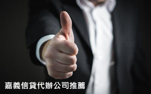 嘉義信貸代辦公司推薦~快速專業貸款方法分享!