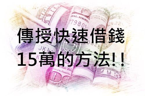 【借錢15萬】傳授你快速借到15萬的方法!