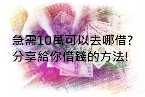 急需10萬~身上沒有錢很煩惱~急需借錢