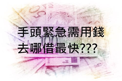 手頭緊急需用錢請問有什麼方法可行?