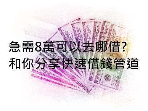 急需8萬可以去哪借?看過來~和你分享快速借到錢的方法!
